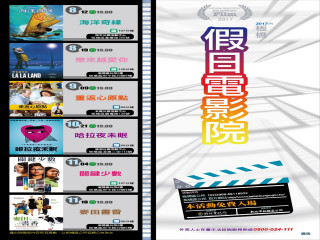 板橋假日電影院 下半年奧斯卡得獎好片連映(圖/板橋區公所提供)