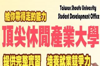 台灣首府大學106學年度進修學士班單獨招生。