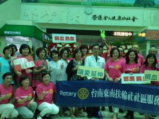 臺南醫院、東南扶輪社共同舉辦『捐血有你 讓愛延伸』活動。
