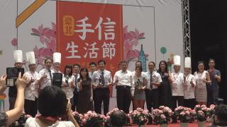 手信生活節 推「台北甜心+鳳梨酥」 雙喜臨門禮盒