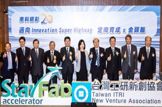 南科創新實踐高速公路「Innovation Super Highway」揭牌。