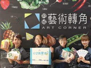 東東餐飲旗下4家餐廳聯合發起樂捐二手書活動,店長廣邀民眾一起響應公益。