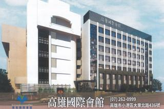 台首大教學飯店高雄國際會館。