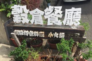 老舊農會倉庫轉型經營「穀倉餐廳」,對岸調研參訪團對人口意向文創高席興趣和讚賞。(圖/記者黃芳祿攝)