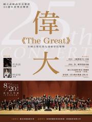 武陵高中管弦樂團8/20首登國家音樂廳   分享音樂教育的成就