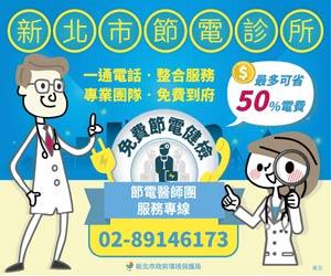 節電診所BANNER_300x250