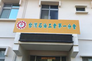 ▲台灣石油工會第一分會。(圖/記者何沛霖攝)