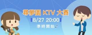 尋夢園KTV大賽