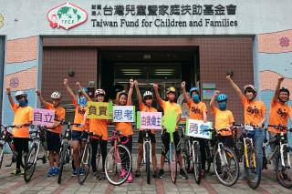 北台南家扶11位自立少年明天起七天行程用雙腳騎腳踏車踩出對台灣的愛。