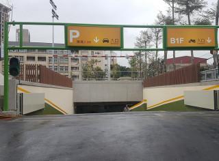 江翠國小地下停車場,8月21日中午12時起至9月30日止開放免費試停。(圖/記者黃村杉攝)