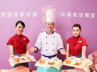 客家美食飛向國際,3套客家主食餐點將在9月1日於華航商務艙正式推出。