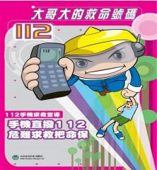 112專線是採用GSM系統定位,同時亦是跨國急難救助號碼,就算是手機訊號不良時也不會導致電話撥不出去的窘境。(圖/翻攝自內政部消防署)