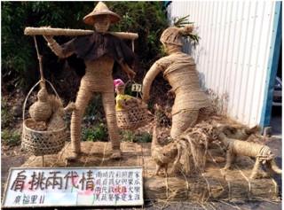 桃園地景藝術節   「幸福村落」稻草裝置競賽