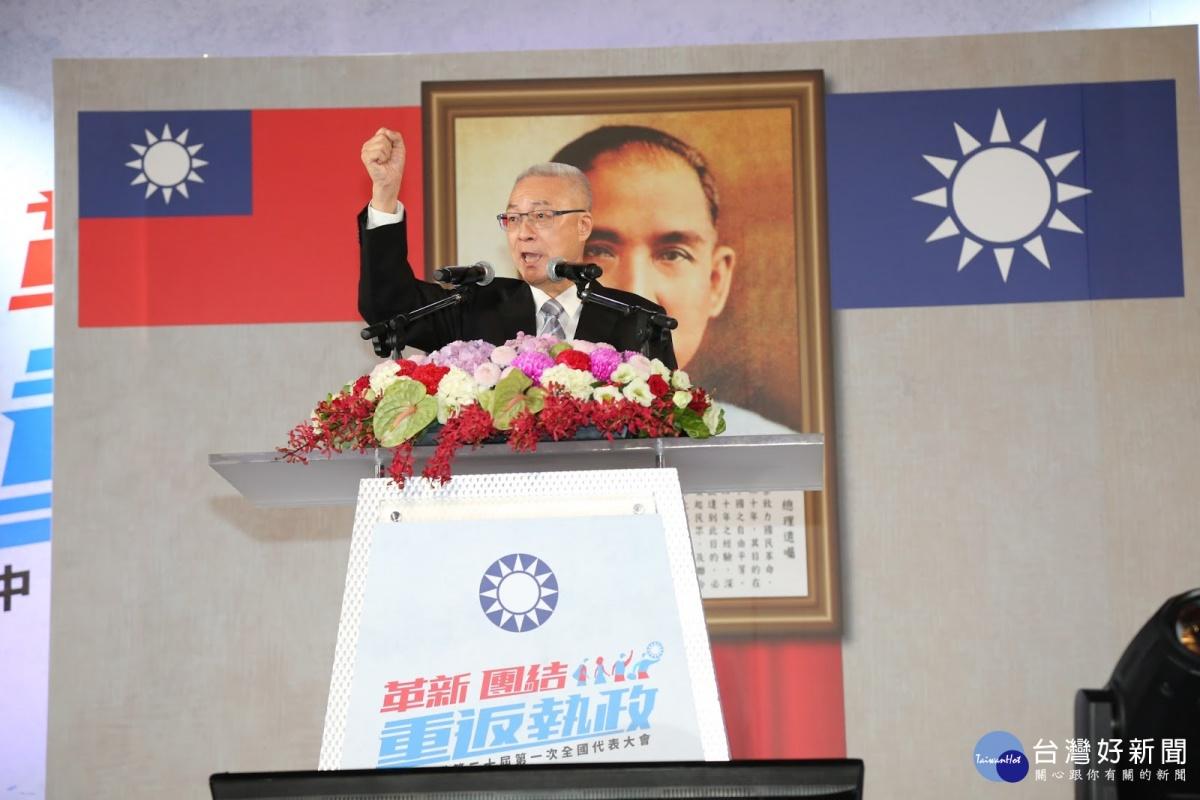 吳敦義就任國民黨主席 重申92共識與反台獨