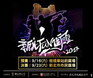 2017新北FUN街頭(300-250台灣好)