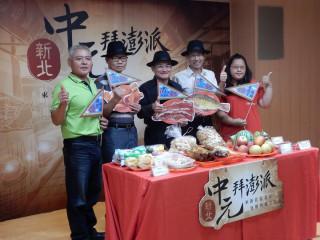 市場處推出「新北市場傳拜拜懶人包」,讓中元普渡不NG記者會。(圖/記者黃村杉攝)