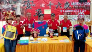 安平開台天后宮8/28舉辦「圓滿16歲.歡喜轉大人」活動。