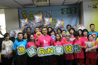 台南菁英扶輪社舉辦公益路跑,號召全台加入傳愛身心障礙朋友的行列。