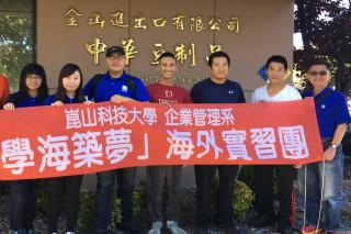 崑山科大企管系3位學生赴美國實習收穫豐。