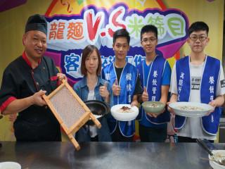 學員們與廖成文教授展示共同完成三種不同風味的米篩目。