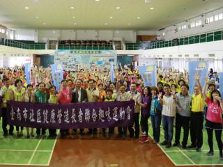 臺南市社區健康營造長者聯合趣味運動會,熱鬧登場。