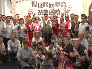 竹市原民聯合祭典 傳承祖靈文化