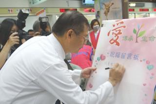 奇美醫學中心器捐活動院長邱仲慶在祝福留言版上親自寫下祝福的話。