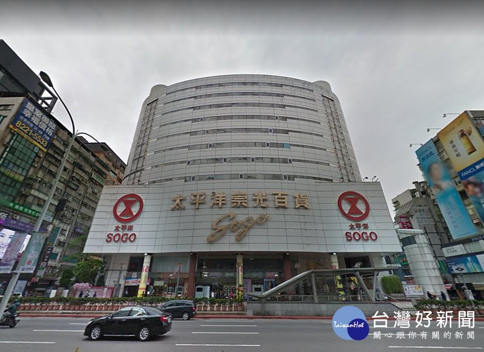 去太平洋化太平洋SOGO百貨商標9/...