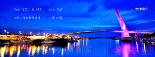 新北市有板橋新月橋、新店陽光橋、汐止星光橋、鶯歌龍窯橋等光雕橋。(圖/新聞局提供)