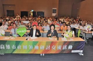 ▲高雄市政府31日舉行社團領袖研討交流活動。(圖/記者郭文君攝)