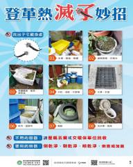 減少傳染病發生 台東呼籲民眾定期清除住家積水容器