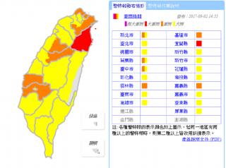 瑪娃颱風影響擴大 全台19縣市發布大雨、豪雨、大豪雨特報(圖/翻攝自中央氣象局網站)