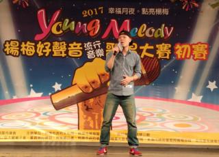 「楊梅好聲音流行音樂歌唱大賽-初賽活動」,在永平工商明德堂舉行。
