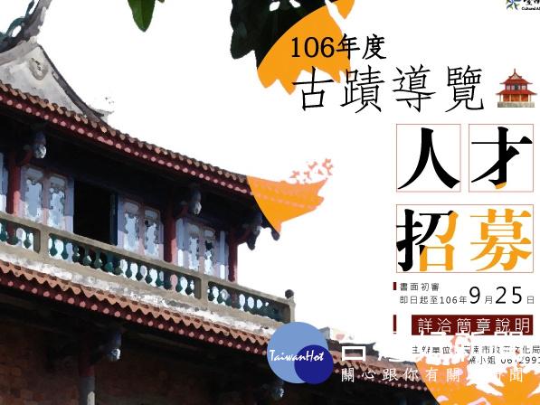 臺南市古蹟區導覽解說人員強力募集中 收件至9/25止