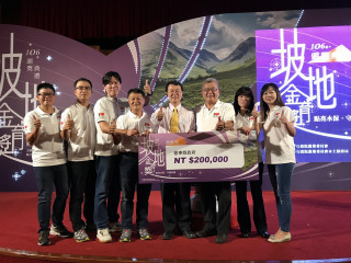 坡地金育獎頒獎典禮 台東連兩年獲得激勵獎肯定