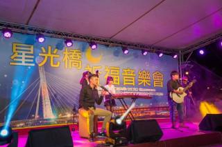 新北星光橋音樂派對活動,將在汐止星光橋閃亮登場。(圖/高管處提供)