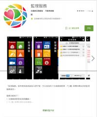 車主可以使用監理服務App繳納使用費。(圖/擷取自Google Play Android 監理服務應用程式)