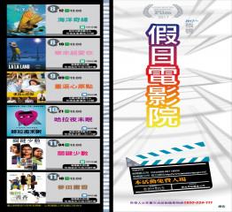 板橋假日電影院將在9日晚間7點在五權公園活動中心舉行,將播映溫馨家庭片「重返心原點」。(圖/板橋區公所提供)