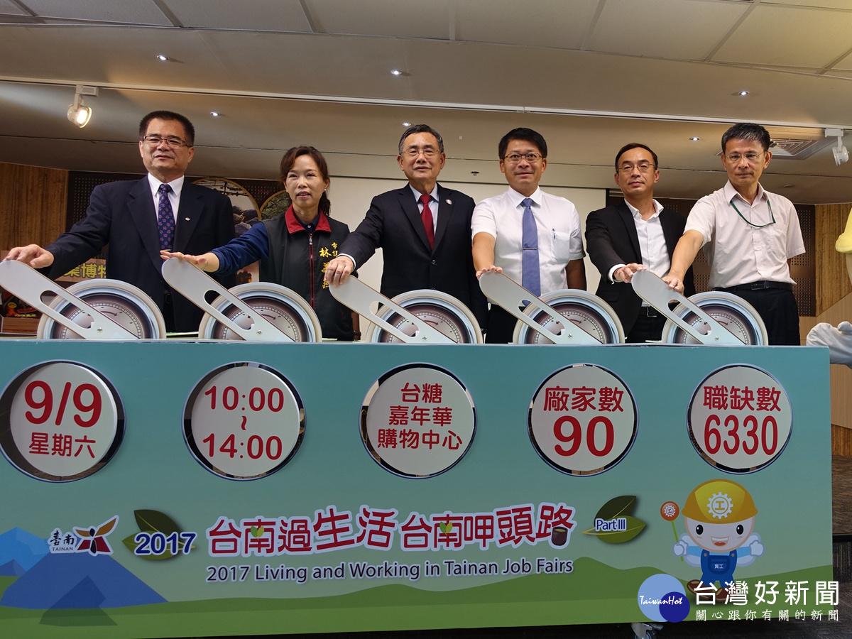 「台南呷頭路」就博會9/9登場 超過6千個工作機會
