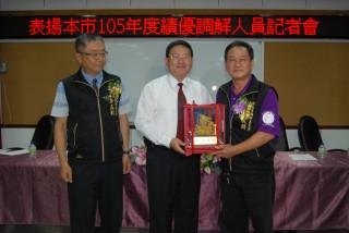 彰化市長邱建富頒獎表揚連續6年調解績效全國第一的陳大錡(右)