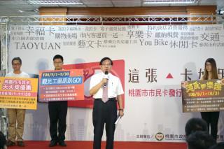 桃園市民卡發行兩周年,副市長王明德宣布三波優惠活動。