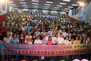 市長朱立倫、教育局長林奕華等出席友善校園教育宣導活動。(圖/記者黃村杉攝)
