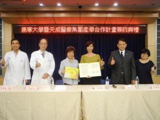 康寧大學與天成醫療集團產學合作締盟 。