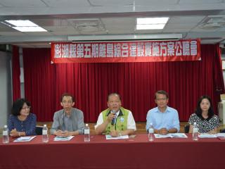 邁向幸福島嶼發展 澎湖舉辦第五期離島建設方案公聽會