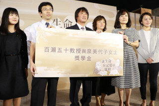 成大受贈「百瀨五十教授與泉美代子女士」紀念獎學金,高達1277萬元。