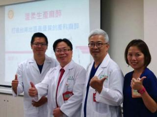 大安婦幼醫院陳勝咸院長(左2),力推「減痛分娩」的溫柔生產,緩解產婦的恐懼痛苦,確保母體和胎兒安全。