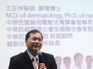 夏日皮膚癌與醫美風險,皮膚科王正坤醫師文化中心開講。