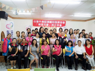 台灣外籍配偶福利發展協會埔里支會成立各界往祝賀。