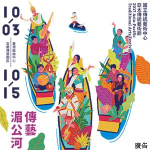 2017亞太藝術