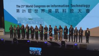 WCIT世界資訊科技大會 蔡:歡迎來台合作!